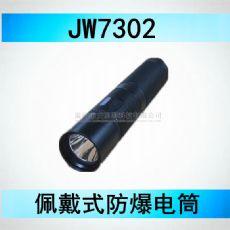 佩戴式防爆照明灯JW7302 海洋王新款强光小手电 消防头灯