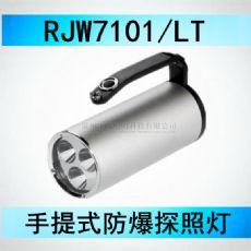 便捷式探照灯RJW7101 海洋王手电筒RJW7101 强光防爆应急灯