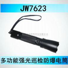 防汛应急电筒 便携式防爆手电筒JW7623/HZ 海洋王手电筒JW7623