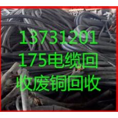 邯郸电缆回收,今日邯郸电缆回收价格