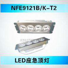 NFE9121B-KT2自带蓄电池应急灯 工厂型应急壁灯12W