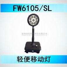 轻便式移动灯(海洋王)FW6105/SL 秉承可靠品质
