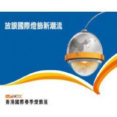 2021年香港春季燈飾照明展覽會,香港春燈展