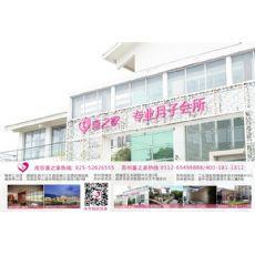 苏州催乳师联系电话地址-苏州喜之家