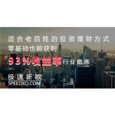 极速新欧SPEEDXO旗下的极速外汇客户信心保证_镇江新闻|极速新欧SPEEDXO旗下|极速新欧SP