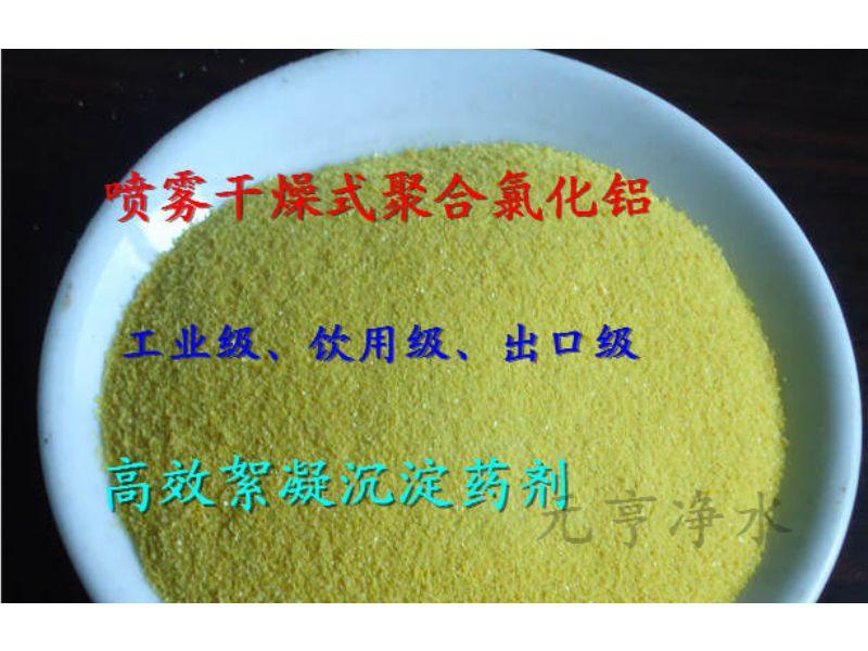 潍坊滚筒聚合氯化铝合理价格供应净水材料厂