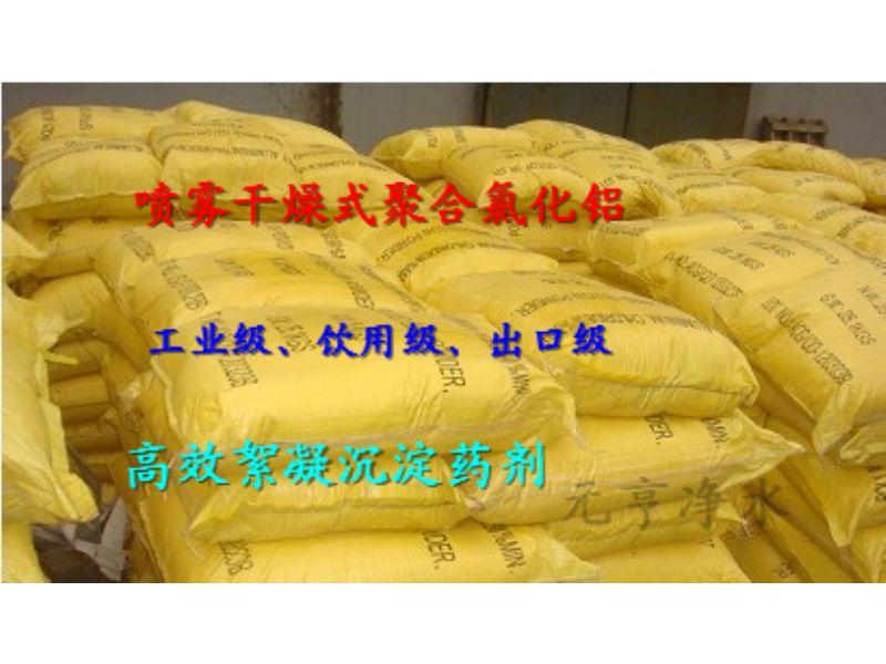 平凉聚合氯化铝质优价廉供应净水材料厂