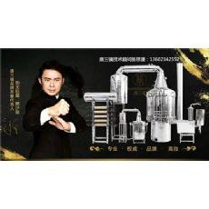 功夫巨星樊少皇代言的家庭酿制白酒设备唐三镜酒械|唐三镜酒械|家庭酿制白酒设备厂商