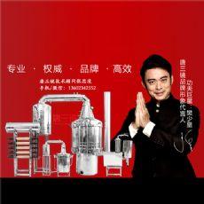 小型酿酒技术怎么样首选上市企业明星樊少皇代言的唐三镜品牌
