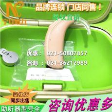 Phonak Bolero B-PR峰力锂航系列充电耳背式助听器到哪里去/宁耳价格优惠多