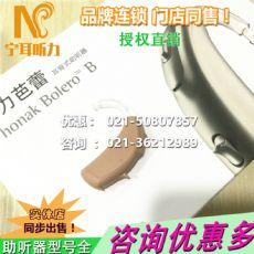 Phonak Audeo B峰力奥笛系列助听器轻盈小巧,隐蔽自信/宁耳价格优惠