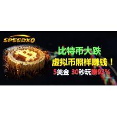 极速资本_如何投资区块链_30秒猜涨跌怎么下单