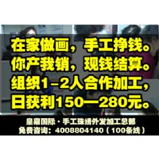 临沂手工活外包-皇鼎国际珠绣加工