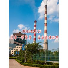 基建锅炉酸洗公司_工业换热器清洗