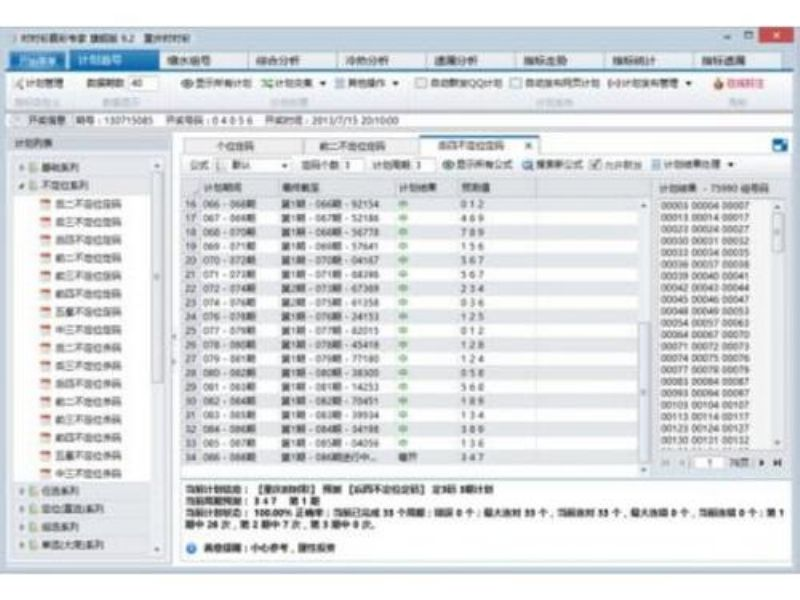 什么重庆时时彩软件最准_重庆时时彩北京赛车后三杀号最准的方法技巧教