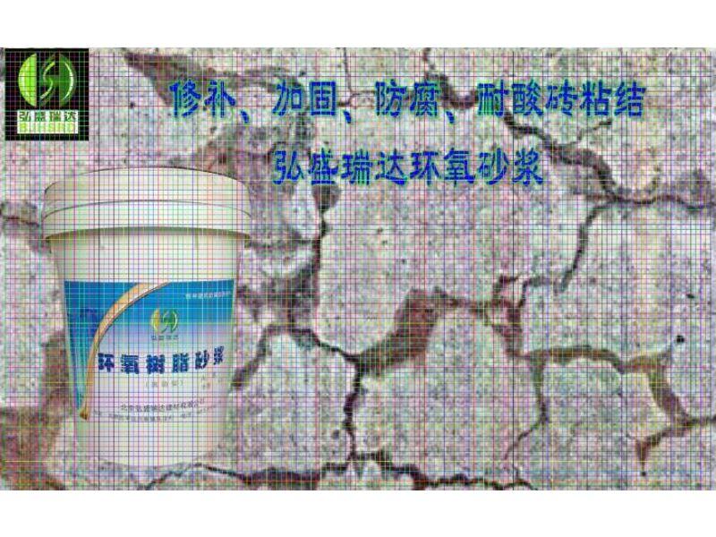 白银市靖远县-环氧树脂修补砂浆-优质品牌