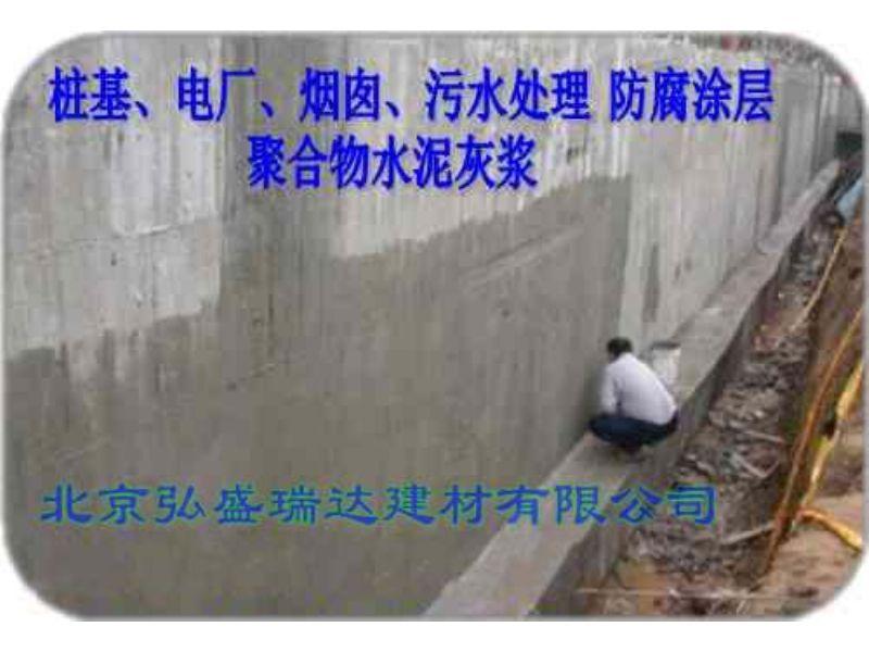 欢迎考察-兴宾-聚合物防水防腐浆料-技术流程