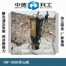 广西大厂汞锑矿基坑隧道开挖分裂枪