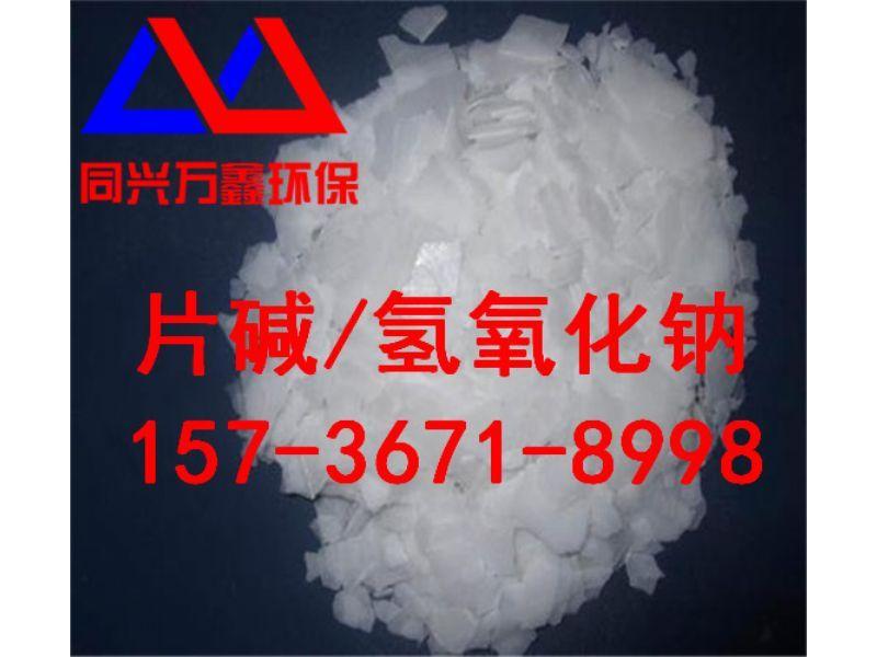 内蒙古氢氧化钠供应