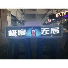 出租車頂燈led顯示屏