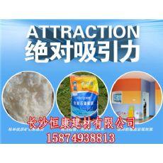 湘乡环保腻子粉厂家-长沙恒康建材有限公司