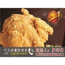 广州鸡排培训班_广州小吃炸鸡饮品培训班|小吃炸鸡饮品培训班|广州鸡排培训班厂商