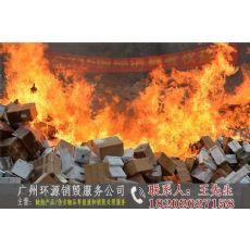 广州奶粉销毁