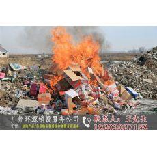 广州银行卡销毁公司