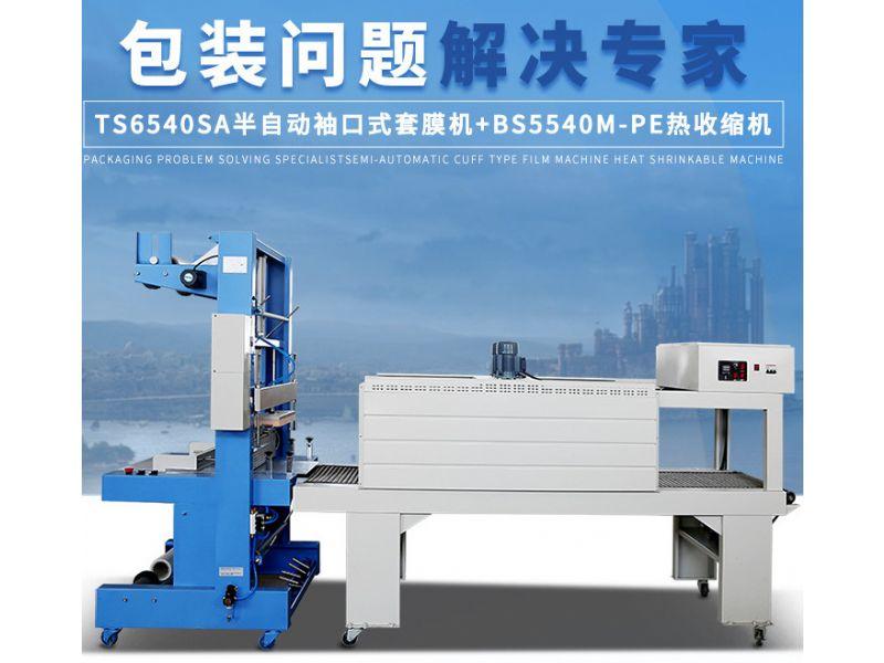黑河L型包装机/整套生产期限