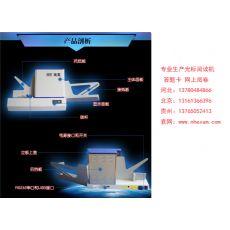 拜泉县光标阅读机相关厂家 阅卷软件什么价格
