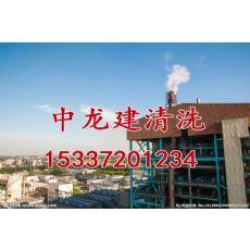 大石桥蒸发器清洗公司|蒸发器清洗|大石桥蒸发器清洗公司