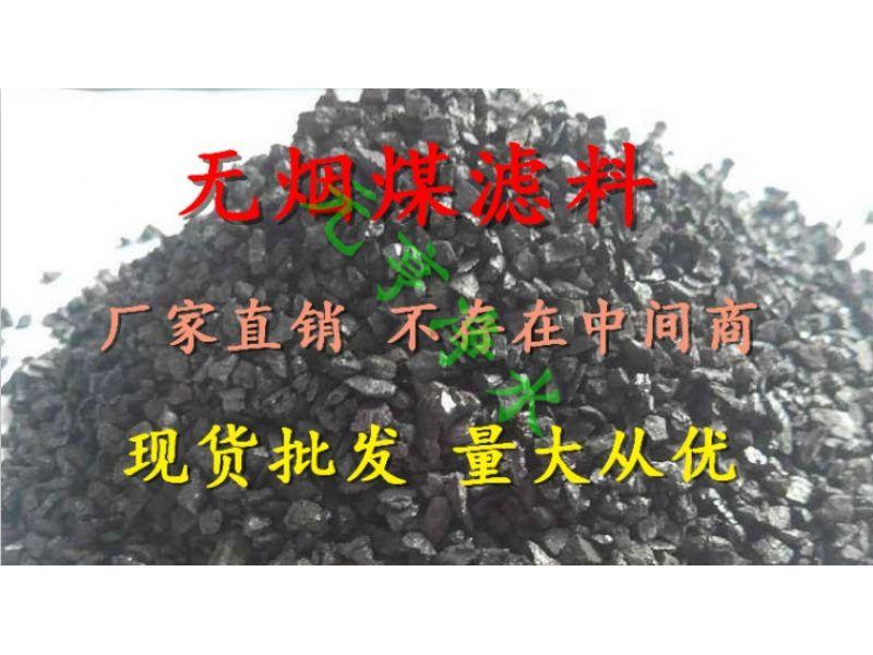 岳阳钢厂过滤无烟煤滤料值得信赖首选元亨