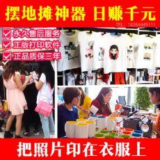 黑龙江哈尔滨市依兰县广告服装印字设备摆摊创业首选