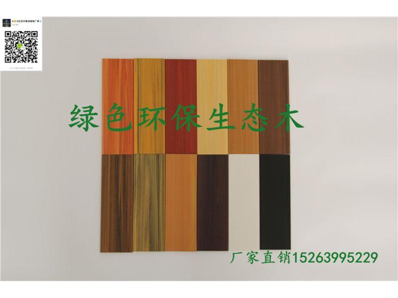 生态木纹贴图素材