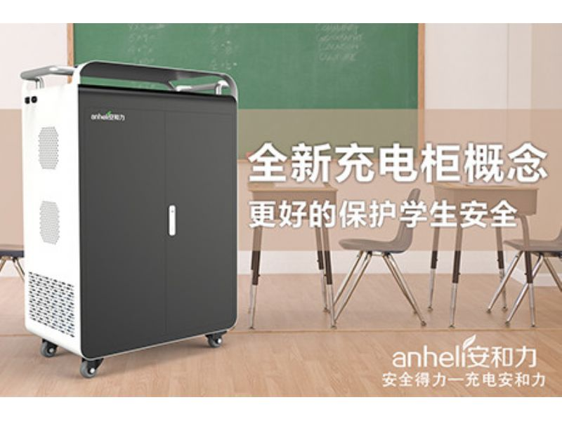 黔南州学校笔记本电脑充电柜哪有制造商