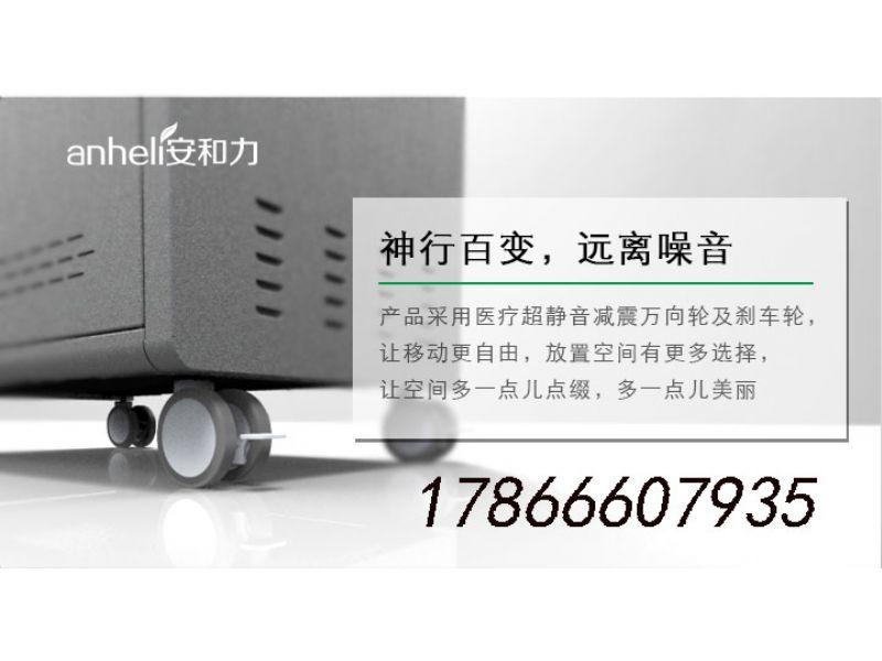 西安终端设备平板电脑充电车/安和力/放心省心