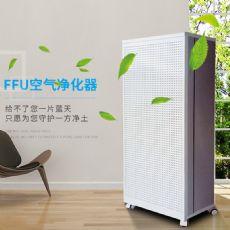 高效能ffu家用空气净化器除甲醛防雾霾PM2.5神器