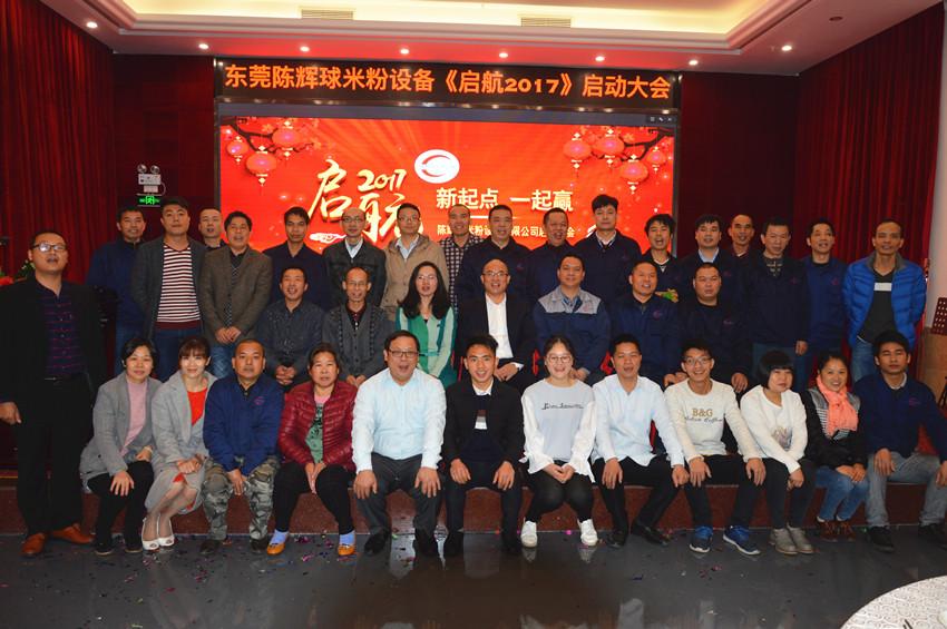 启航2017-陈辉球米粉设备启动大会圆满召开