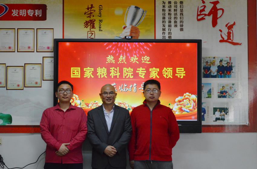 国家粮科院专家领导一行莅临陈辉球米粉设备考察合作