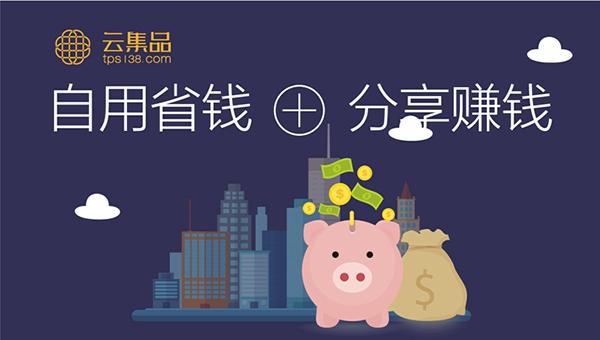 东商网 产品信息 商务服务 广告服务 其它广告服务 深圳云集品是真是