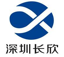 深圳长欣自动化设备有限公司厦门办