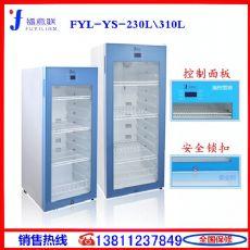 药品临床保存冰柜