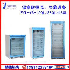 双锁药品保存箱2-8℃