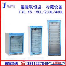 临床保存冰箱828L