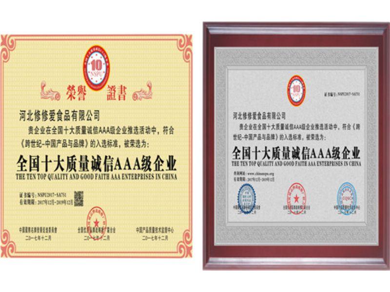 河南中国质量百强企业办理条件费用