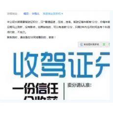 深圳光明新区驾照分回收