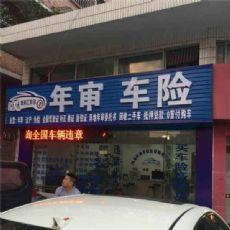 惠州驾照收分12分多少钱