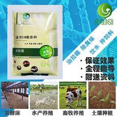 养蚯蚓的养殖em菌厂家批发价格