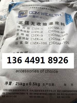 连云港C80高强无收缩灌浆料