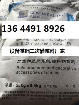 乐山C80高强无收缩灌浆料价格